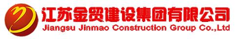 江苏金贸建设集团有限公司-JINGSU